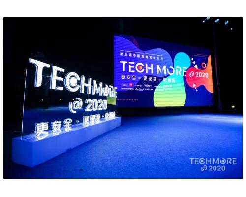 TechMore 2020有点酷,年度科技产品金选奖结果发布