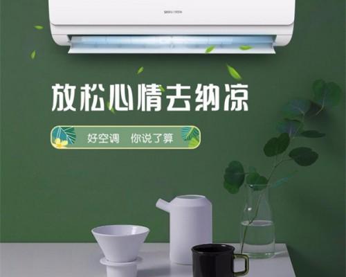 创维空调质量怎么样?高品质,更安心