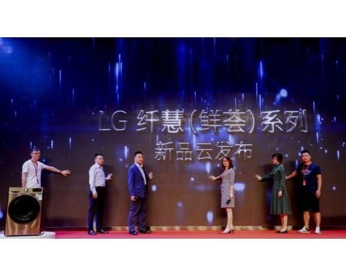 LG联手京东推出7款冰洗新品,开启健康家电C2M新篇章