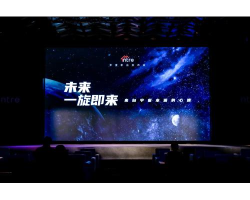 未来·一旋即来 | 盈趣智能管家2021年度新品发布会成功举办