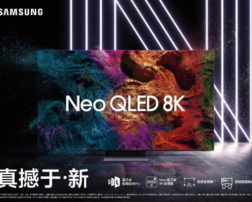 """三星Neo QLED 8K闪耀""""视界"""",尽享次时代8K盛宴"""