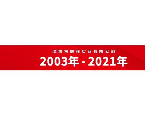 十八周年丨我们用最好的十八年 成为了这样的安之源