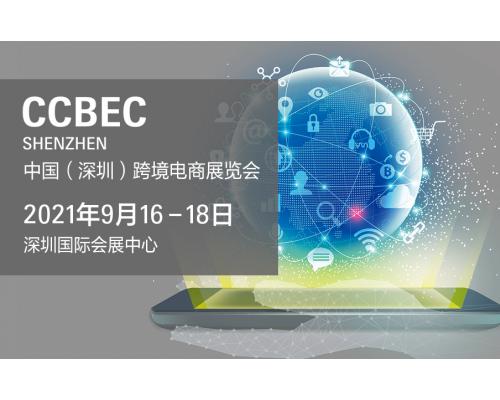 中国(深圳)跨境电商展览会携手新合作伙伴 引领电商发展 聚力共赢未来